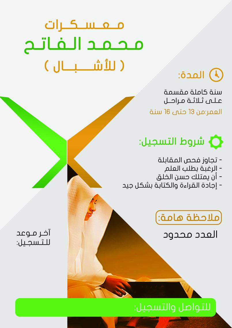 معسكرات محمد الفاتح