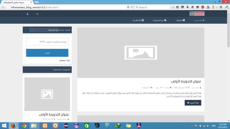 مدونة مجانين المعلوماتية