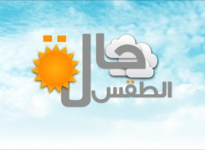 صورة من جرافيك حالة الطقس