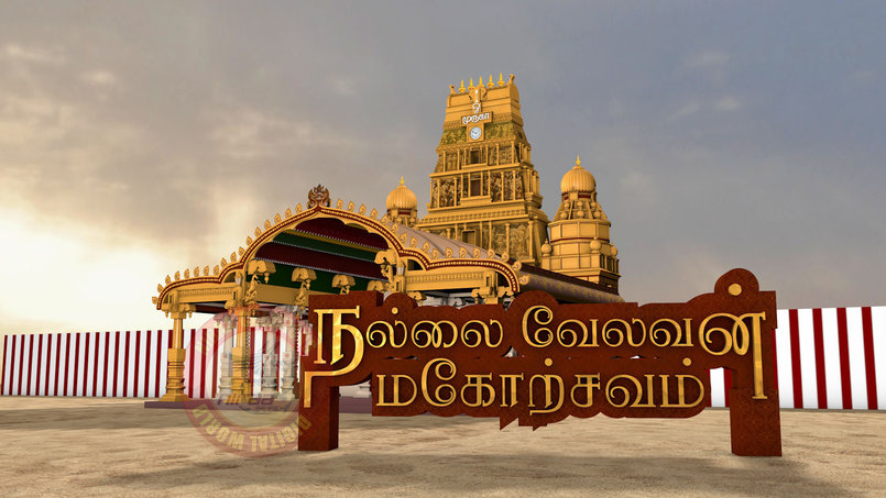 SRI LANKA, JAFFNA NALLUR KOVIL 3D MODEL