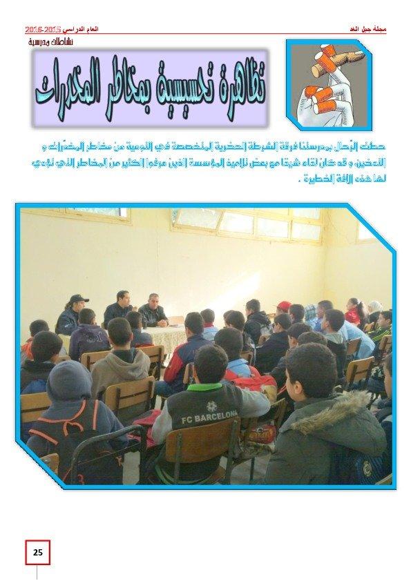 مجلة جيل الغد - العدد الثالث