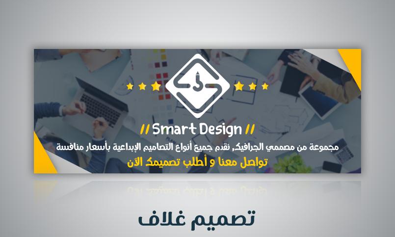 صفحة SMART DESIGN