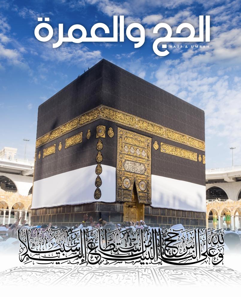 تصميم وإخراج المجلات والنشرات والجرائد