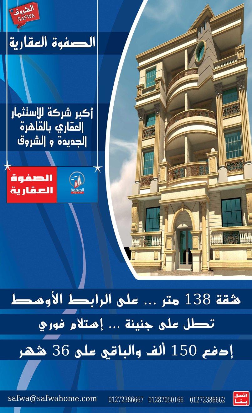 El Safwa Company