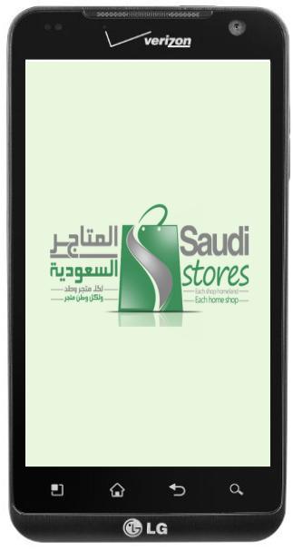 المتاجر السعودية