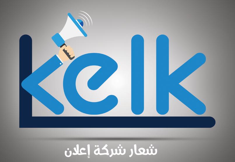 شعار شركة KELK للإعلان