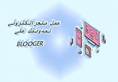 عمل متجر الكتروني على مدونتك على BLOGER