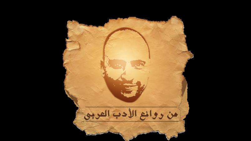 من روائع الادب العربي