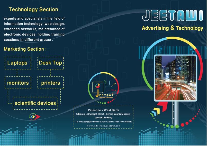 شركة الجيتاوي للدعاية واللإعلان والتكنولوجيا