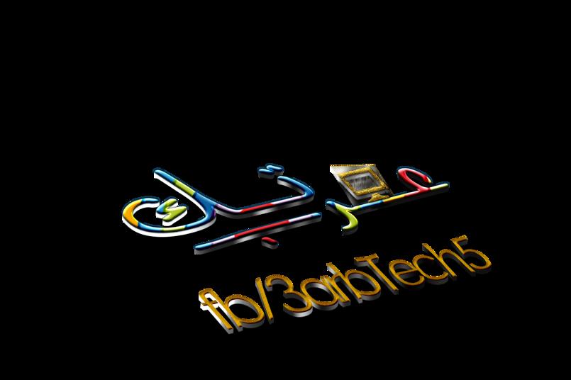 لوجو عرب تك الاحترافى , أول مشروع لى فى موقع تصميم مى :D  أذا أعجبكم اللوجو فسوف ارفع ملف الـ PSD  :)
