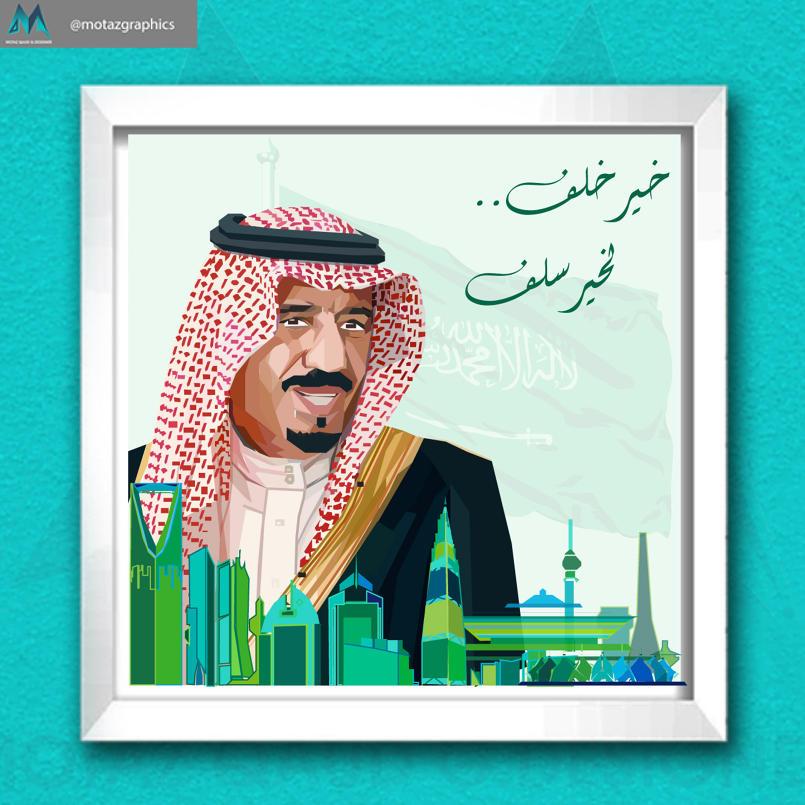 خادم الحرمين الشريفين الملك سلمان بن عبد العزيز ال سعود