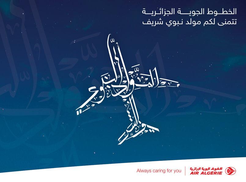 مولد نبوي شريف (الخطوط الجوية الجزائرية)