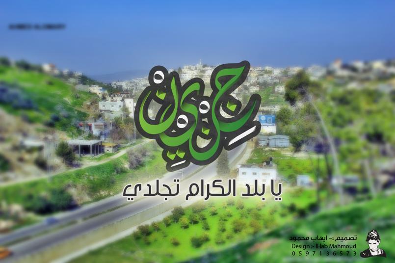 (مدينة جنين) فن التخطيط للمدن الفلسطينية
