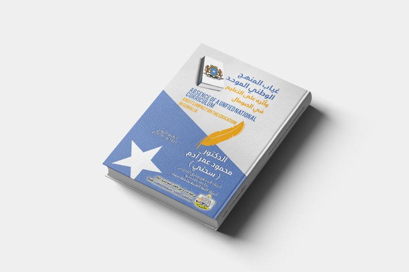 غياب المنهج الوطني الموحد وأثره على التعليم في الصومال