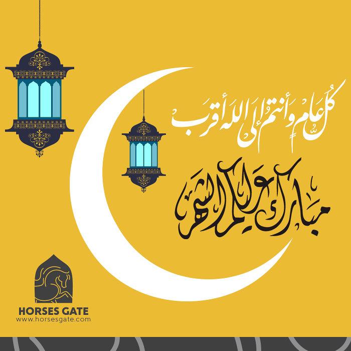 تهنئة رمضان من تطبيق بوابة الخيل