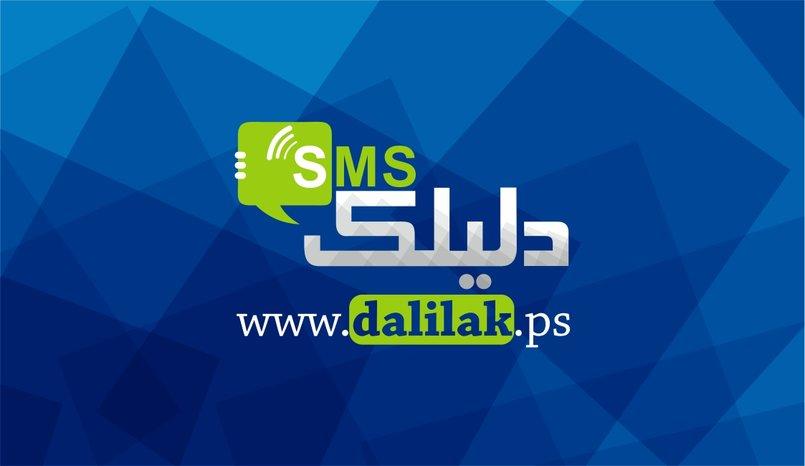 Dalilak SMS Brand