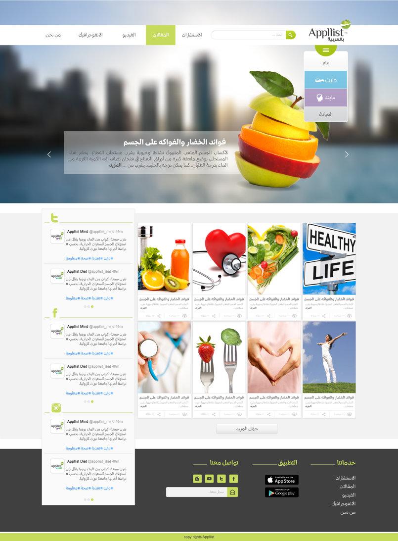 website and mobile design