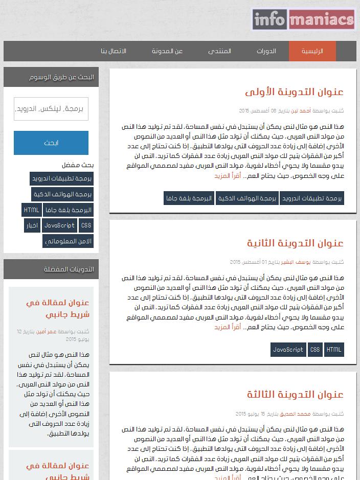 مدونة فريق مجانين المعلوماتية (النسخة الاولى v 0.1)