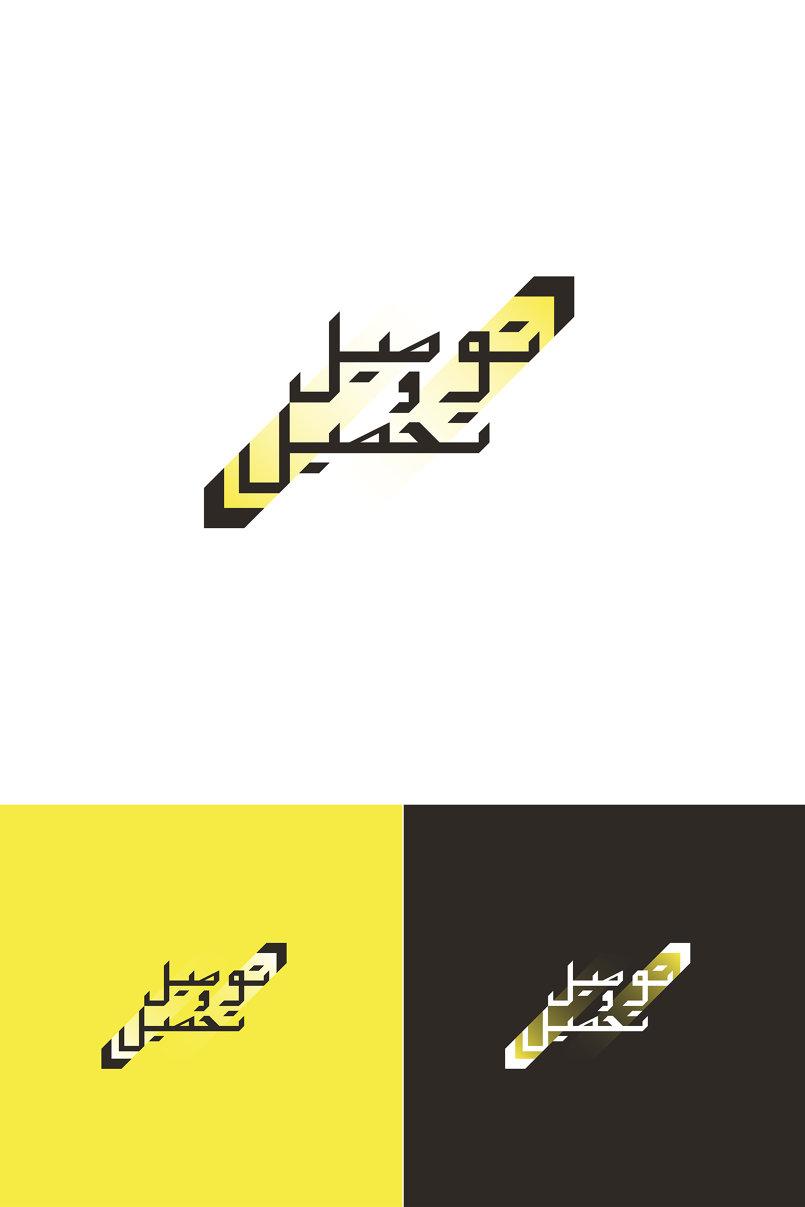 Tawseel & Tahseel