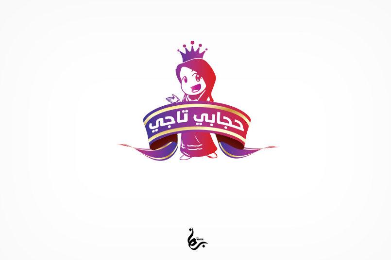 شعار حجابي تاجي