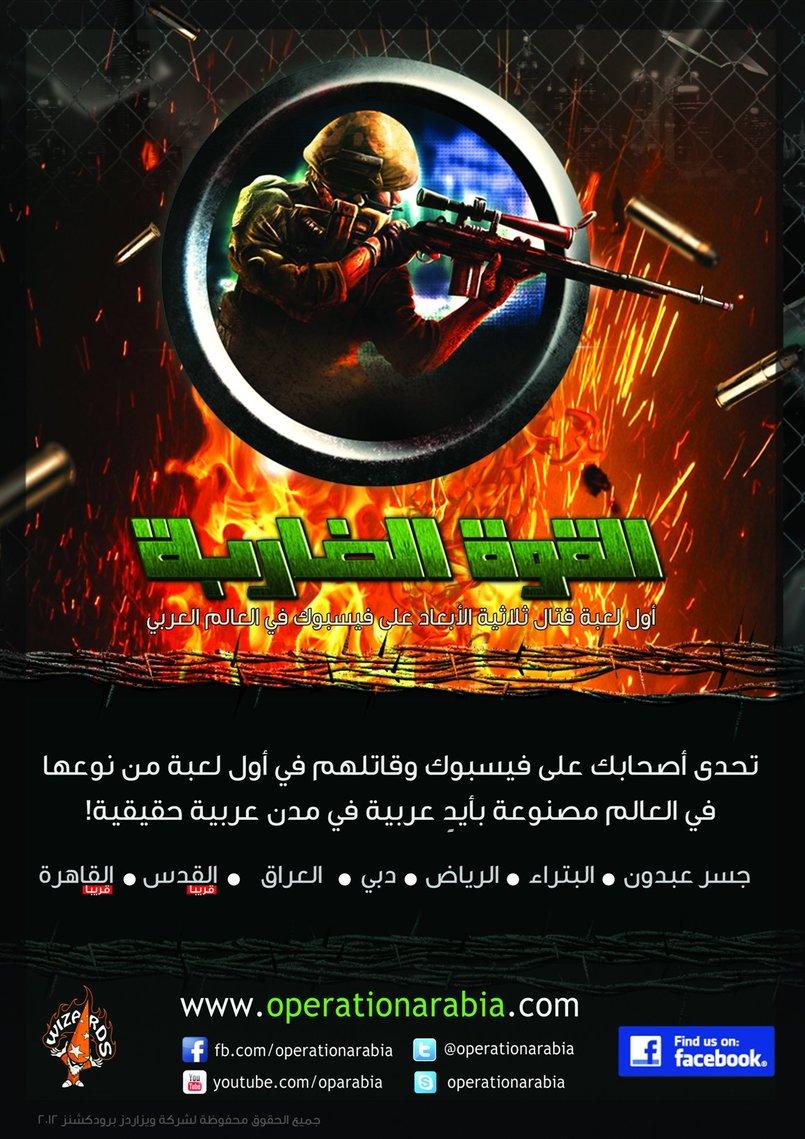 operation arabia poster