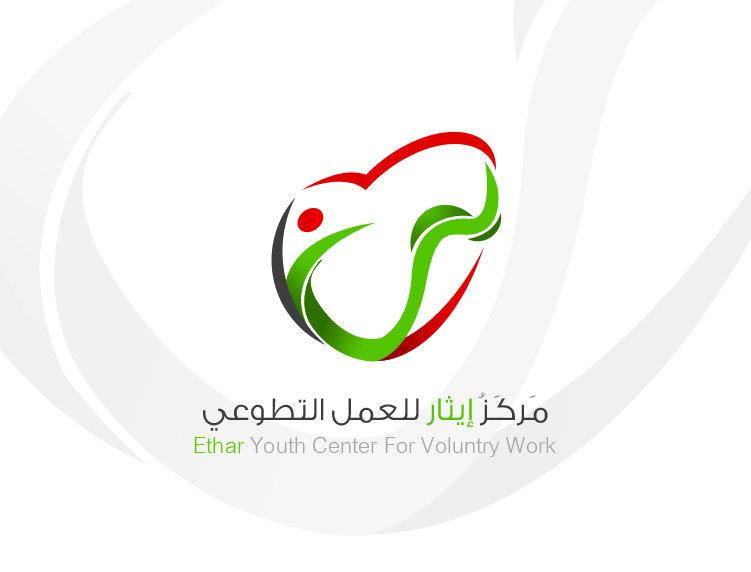 شعار جمعية إيثار للعمل التطوعي من تصميم Akram Firwana