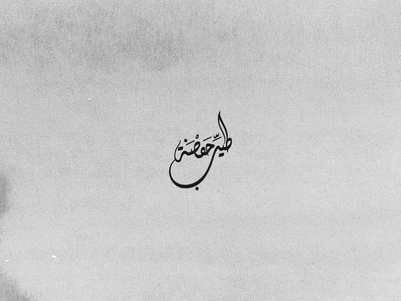 Arabic Names Callegraphy