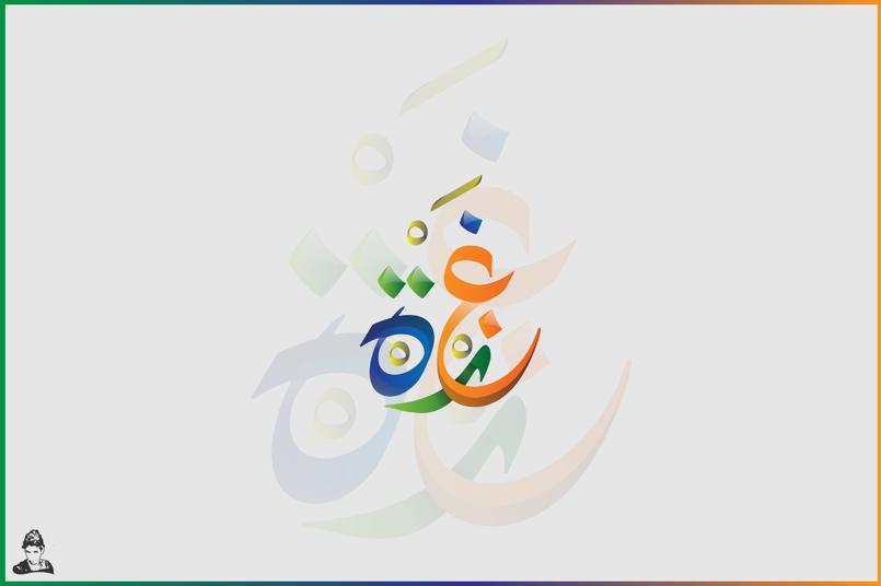 (مدينة غزة) فن التخطيط للمدن الفلسطينية
