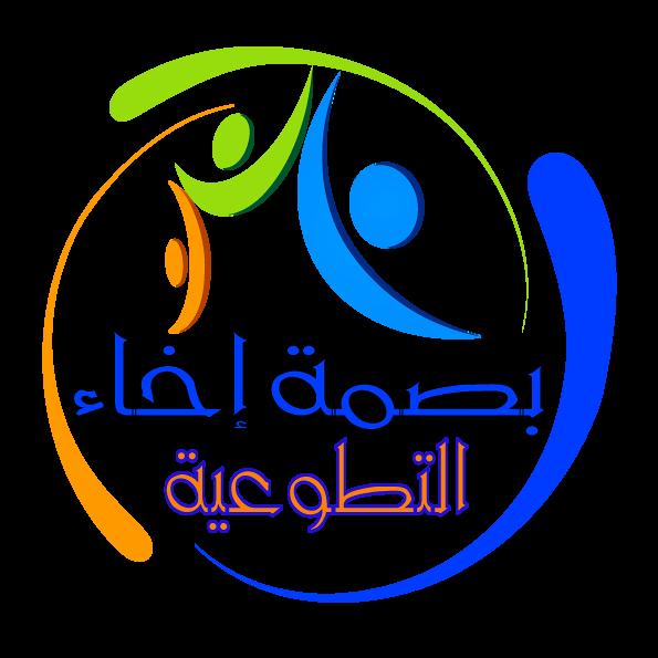 شعار لجمعية خيرية بالسعودية