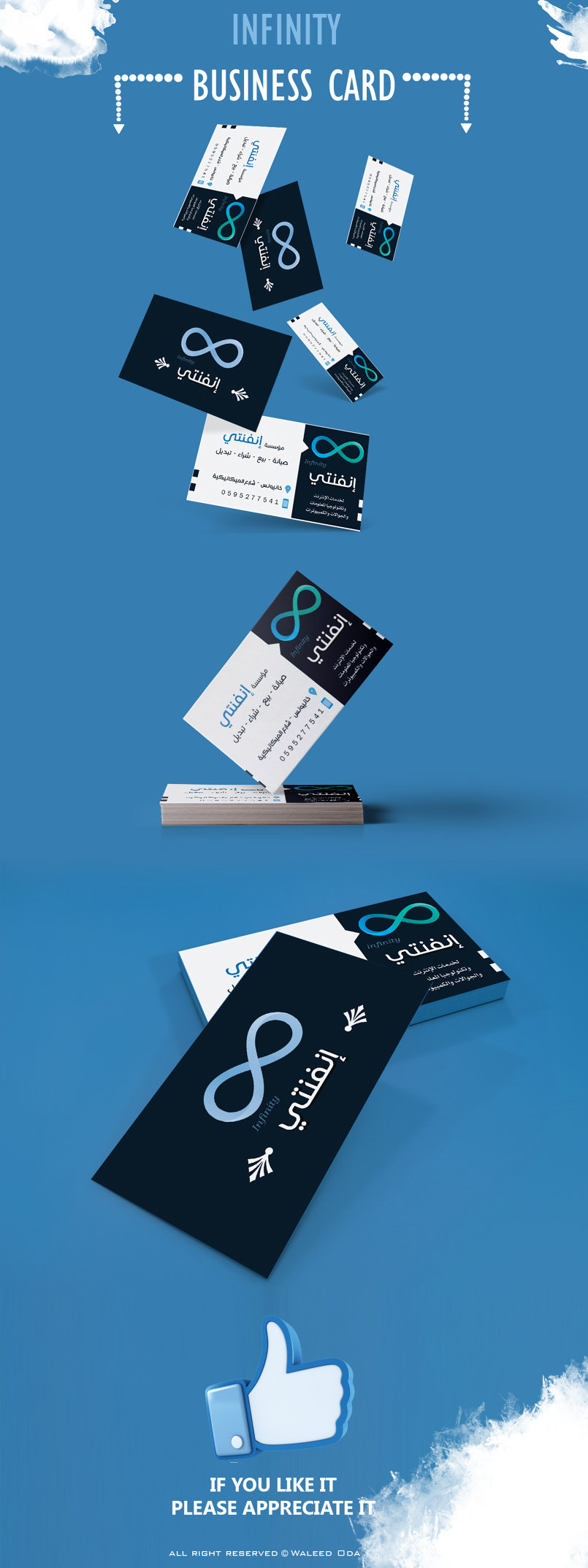 كرت عمل Business Card - مؤسسة إنفنتي
