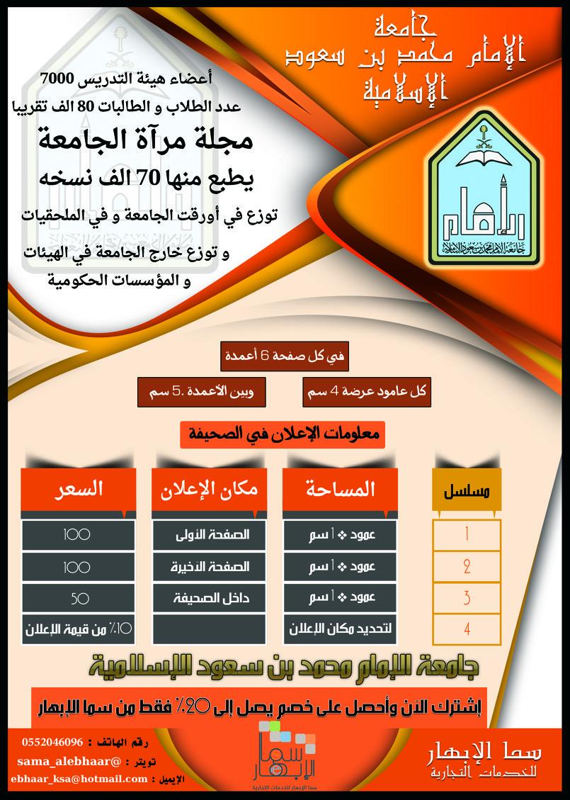 تصميم اعلان لجامعة الامام محمد بن سعود الاسلامية