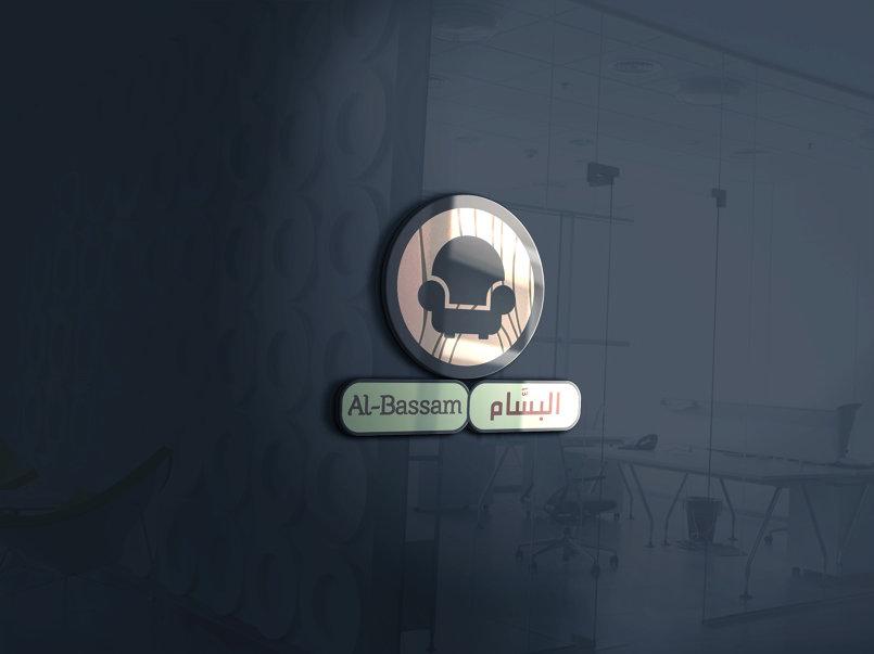 """شعار متجر """"البسام"""""""