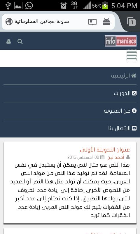 تصميم مدونة مجانين المعلوماتية (النسخة الثانية v 0.2)