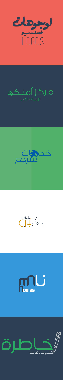 عرض لعدة مشاريع تصميم شعارات.