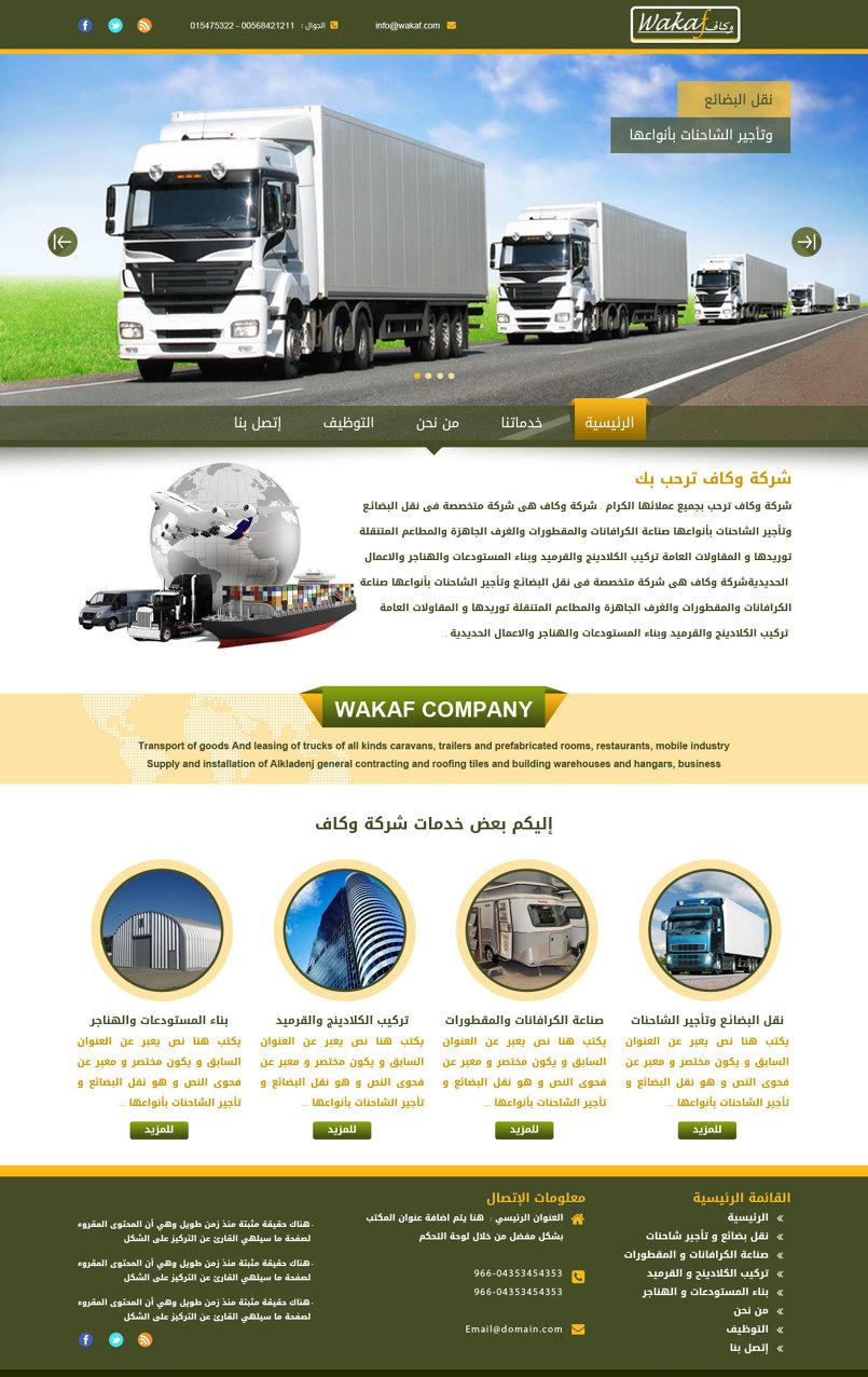 شركة نقل بضائع