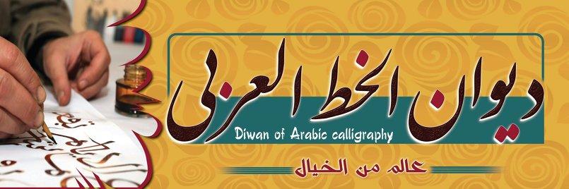مركز تعليم الخط العربي