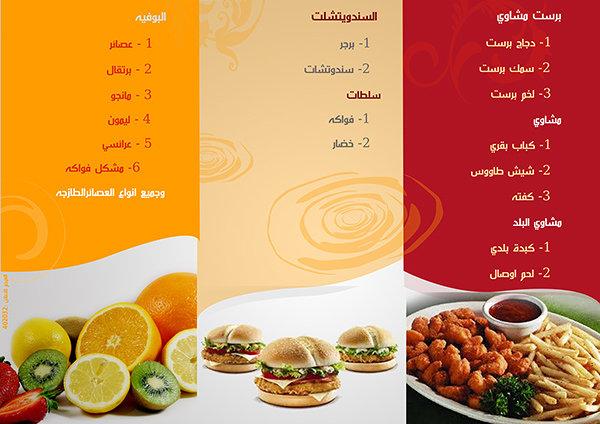 نموذج قائمة أكل