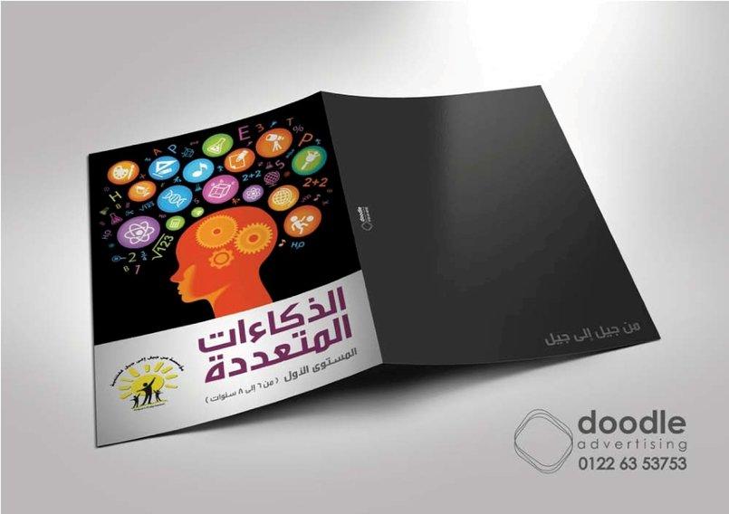 Doodle Adv. : Folders