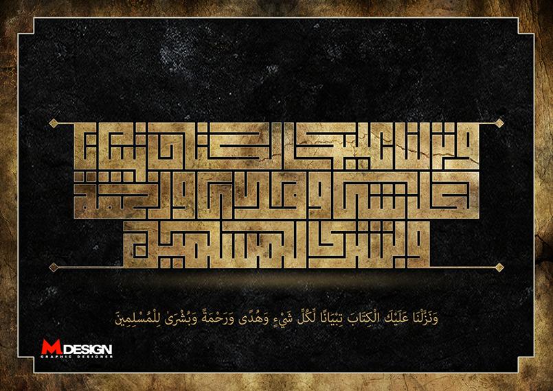 ونزلنا عليك الكتاب تبيانا لكل شئ وهدى ورحمة وبشرى للمسلمين  قرآن كريم