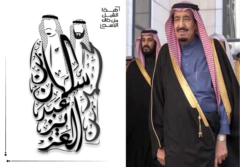 الملك سلمان بن عبد العزيز - الامير محمد بن سلمان