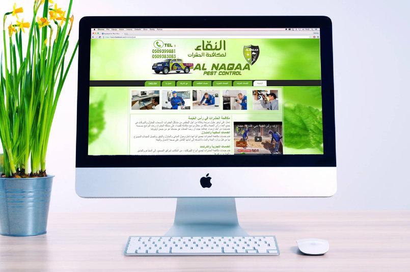 موقع شركه النقاء بالامارات العربيه المتحده