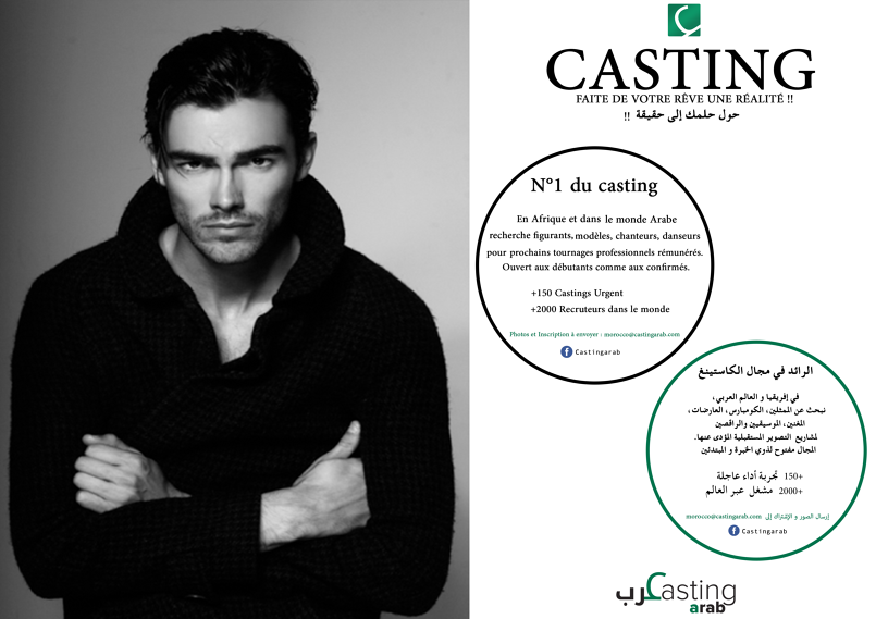 Casting Poster - بوستر إعلان عن مبارات