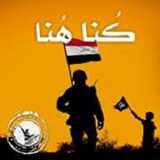 العراق الغيور