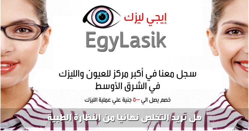 Eagy Lasik Company
