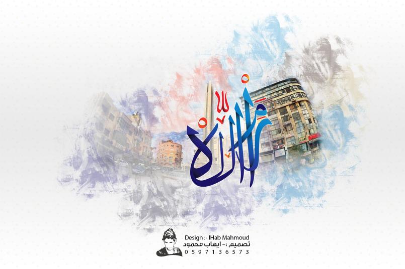 (مدينة رام الله) فن التخطيط للمدن الفلسطينية