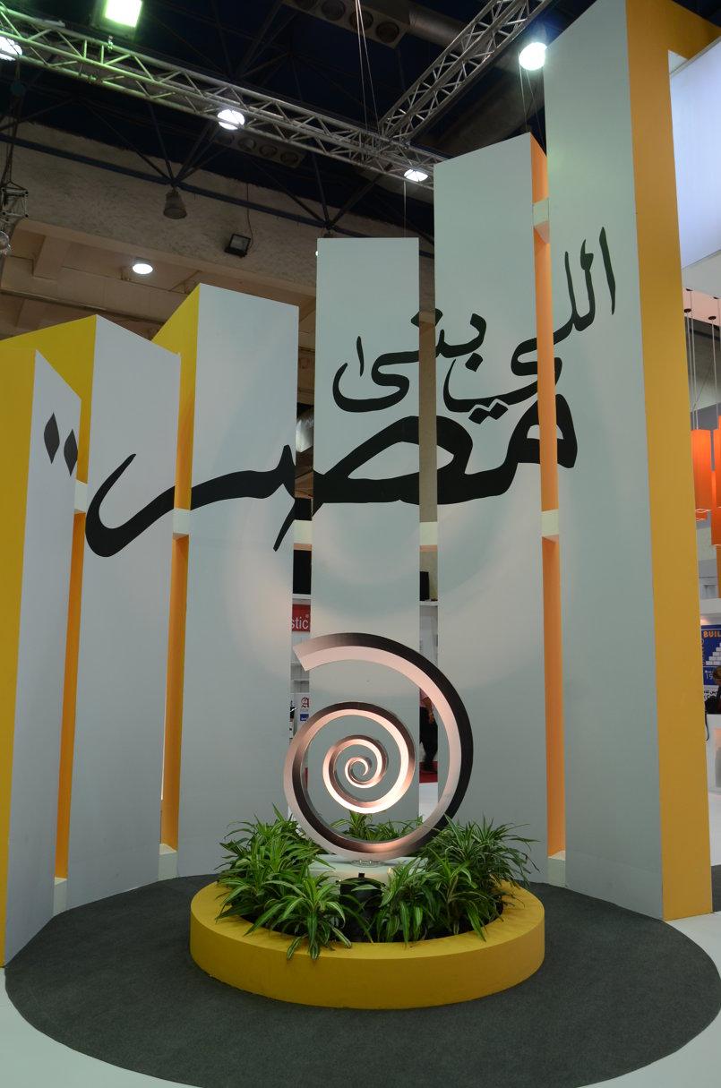 Suezcement@interbuild'13