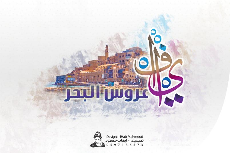 (مدينة يافا ) فن التخطيط للمدن الفلسطينية