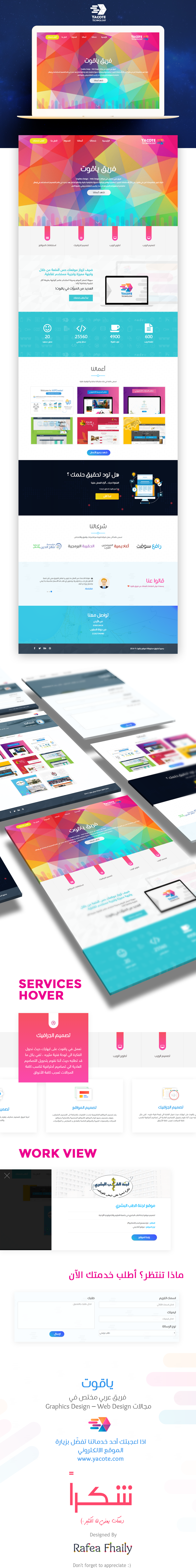 Yacote Technology Web Design UX/UI