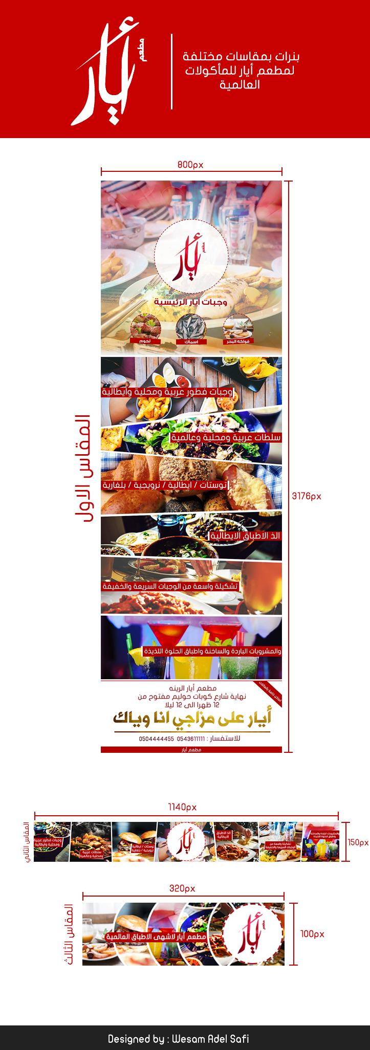 بنرات اعلانات مطعم أيار