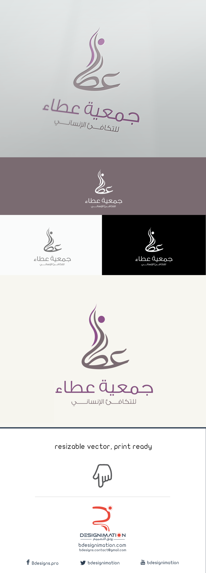 logo | جمعية عطاء